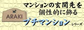 川田美術陶板 表札 プチマンションシリーズ