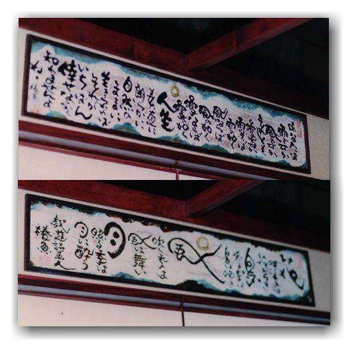 泉椿魚氏作品~金沢犀川峡温泉 滝亭2階 春夏の間 秋冬の間 欄間陶板