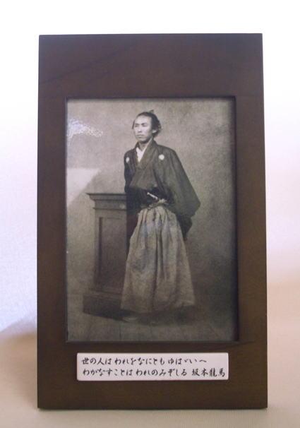 オリジナル写真陶板坂本龍馬額装タイプ