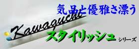 川田美術陶板 表札 スタイリッシュシリーズ